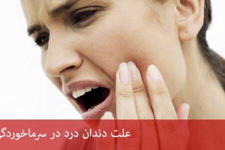 علت دندان درد در زمان سرماخوردگی