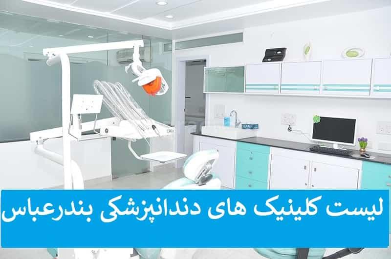 کلینیک ها و مطب های دندانپزشکی بندرعباس