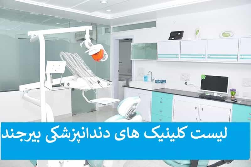 لیست کلینیک های دندانپزشکی بیرجند