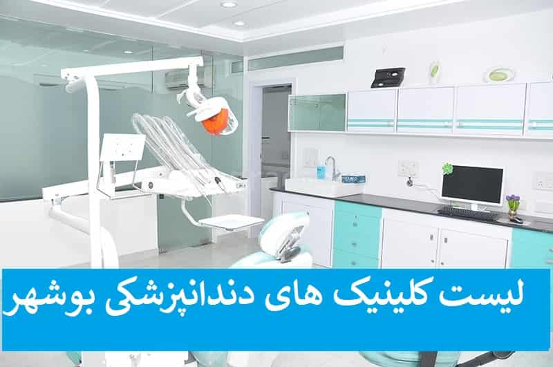 کلینیک ها و مطب های دندانپزشکی بوشهر