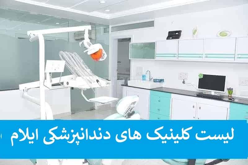 کلینیک های دندانپزشکی ایلام