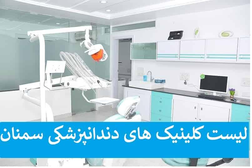 لیست کلینیک های دندانپزشکی سمنان