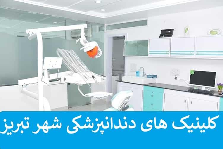 آدرس و شماره تلفن کلینیک های دندانپزشکی تبریز