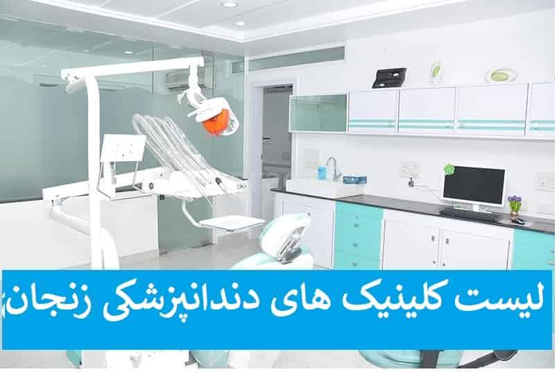 لیست کلینیک های دندانپزشکی زنجان
