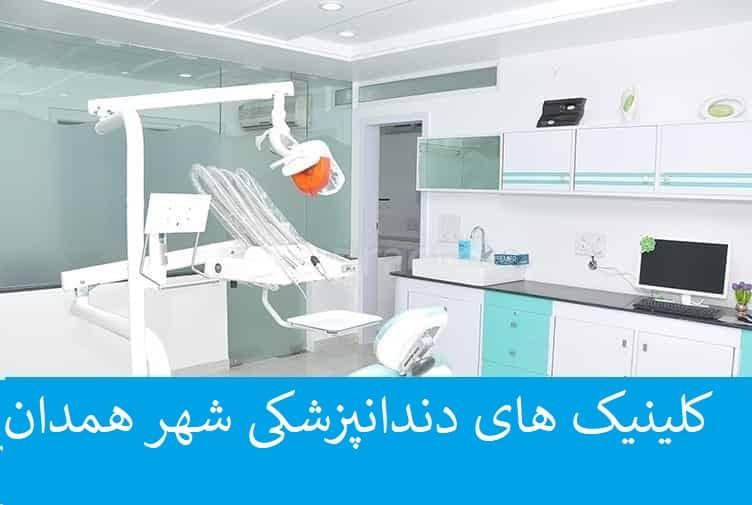 کلینیک های دندانپزشکی همدان معتبر و خوب