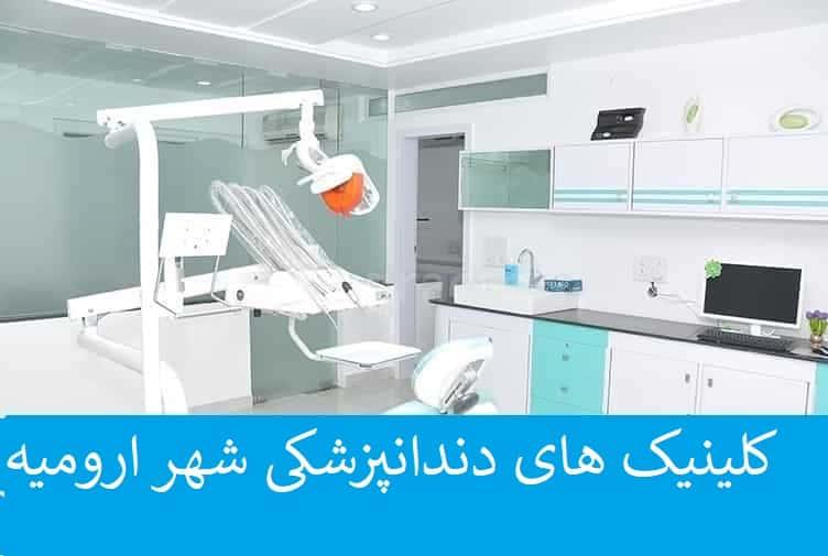 کلینیک ها و دندانپزشکان معروف ارومیه