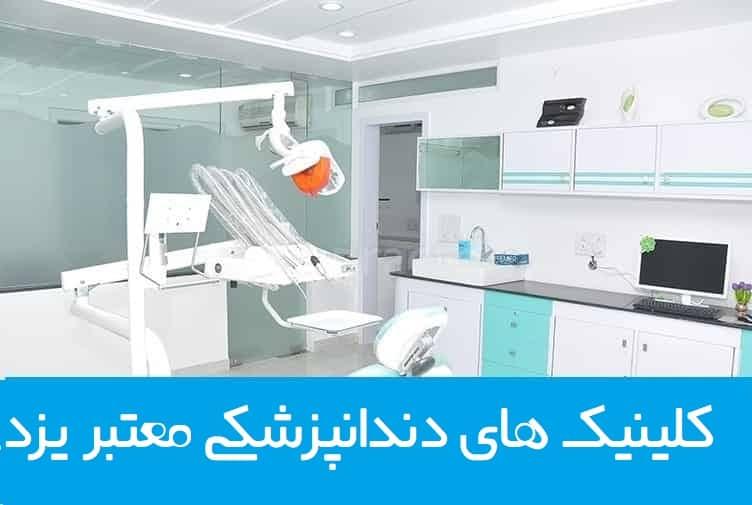 کلینیک های دندانپزشکی یزد