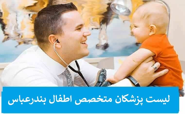 لیست دکترهای متخصص اطفال (کودک) بندرعباس :