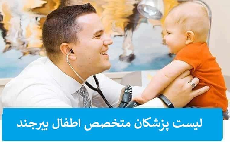 لیست اسامی پزشکان متخصص و فوق تخصص اطفال بیرجند