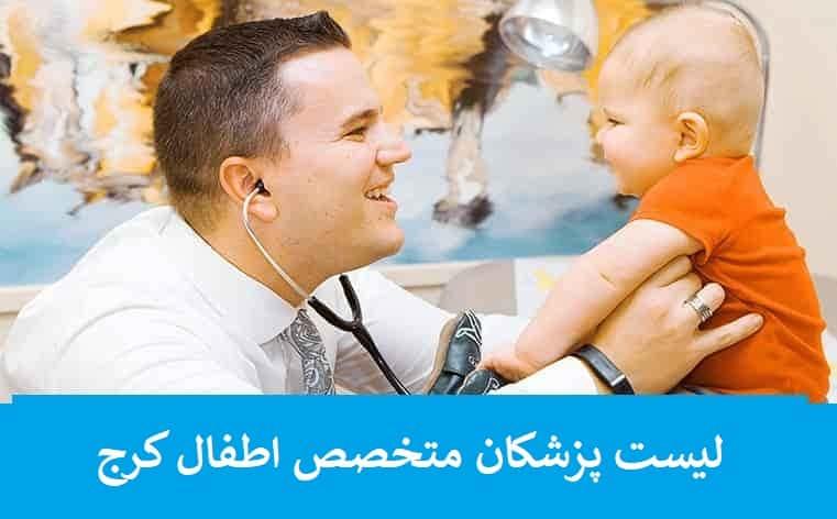 پزشکان متخصص اطفال ، کودکان و نوزادان کرج