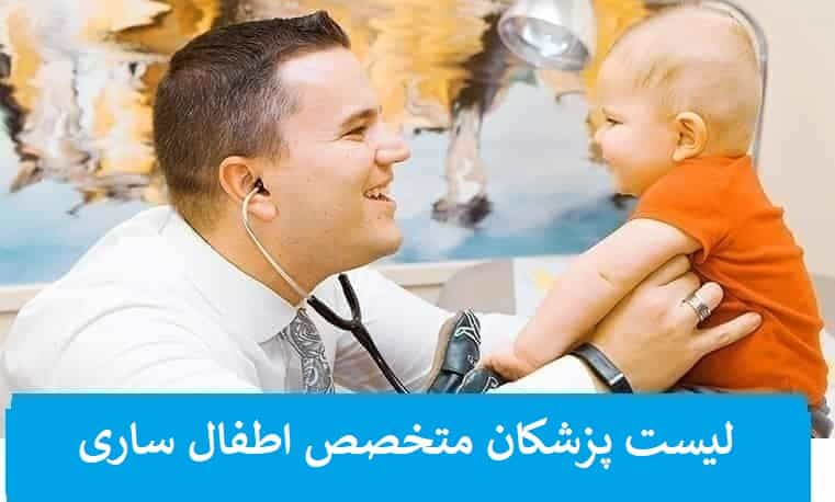 پزشکان متخصص و فوق تخصص اطفال و کودکان ساری