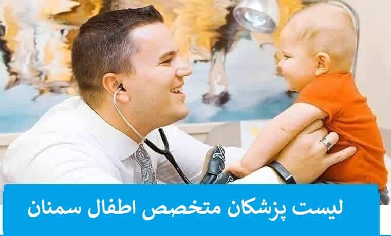 لیست متخصصان اطفال در سمنان