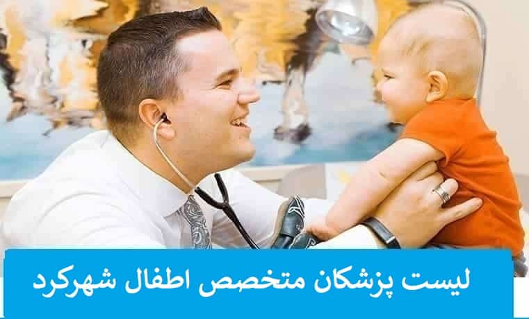 لیست پزشکان متخصص اطفال شهرکرد
