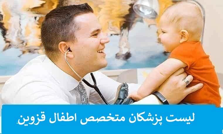 متخصصان کودکان ، نوزادان و اطفال قزوین