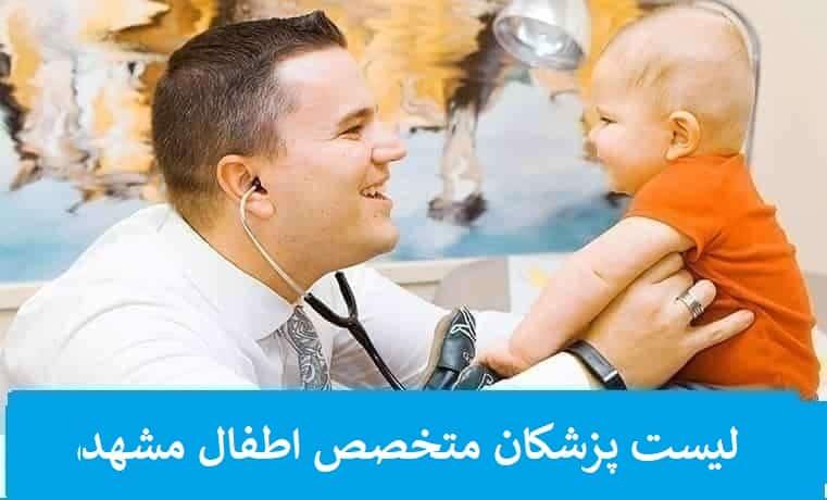 پزشکان متخصص اطفال، کودکان و نوزادان مشهد