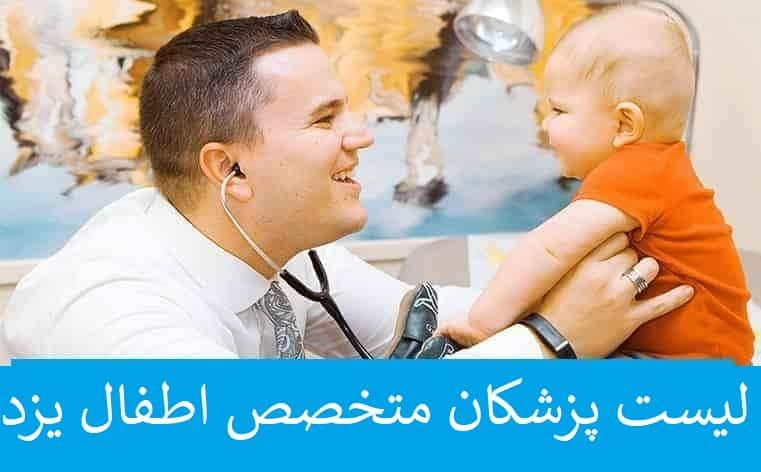 پزشکان متخصص اطفال و کودکان یزد