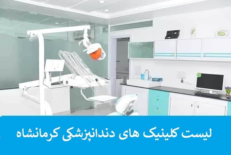 لیست کلینیک های دندانپزشکی کرمانشاه