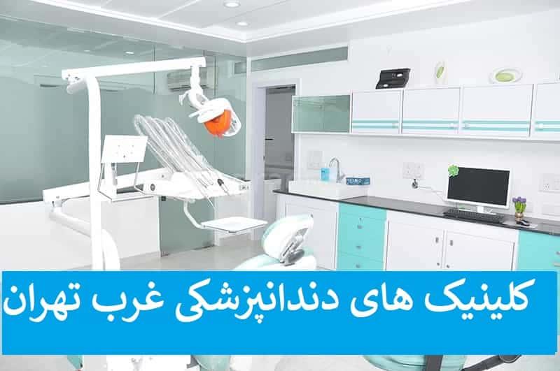 کلینیک های دندانپزشکی غرب تهران خوب و بهترین