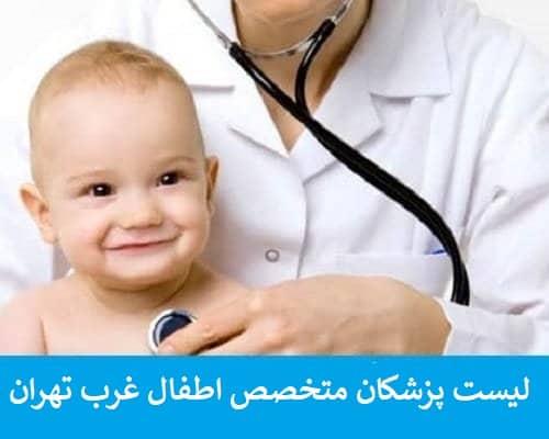 متخصص اطفال غرب تهران