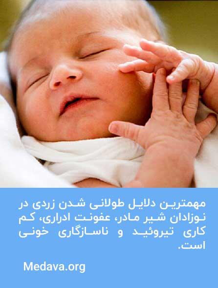 علت های طولانی شدن زردی در نوزادان