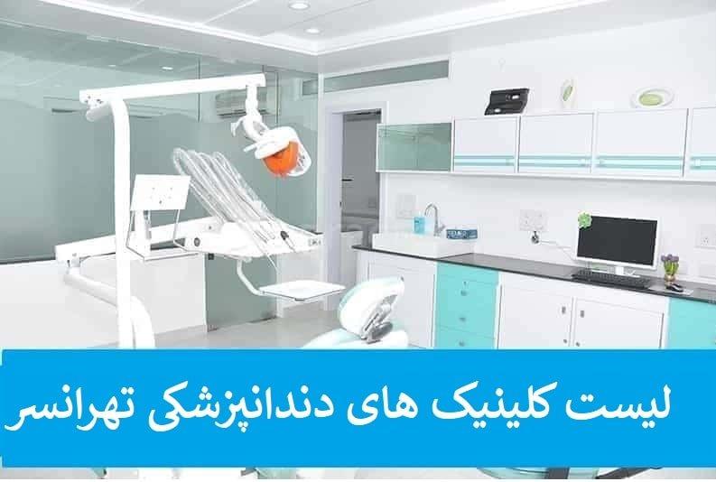 دندانپزشکی در تهرانسر